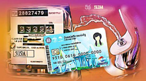 บัตรสวัสดิการแห่งรัฐบัตรคนจน เปิดรายละเอียดบรรเทาค่าน้ำ-ค่าไฟ เช็คที่นี่