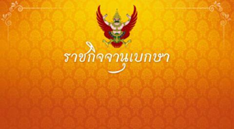 ราชกิจจานุเบกษา ประกาศแต่งตั้ง 7 กรรมการผู้ทรงคุณวุฒิในคณะกรรมการราชทัณฑ์
