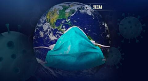 ยอดโควิดทั่วโลก 17 ก.ย.64 ติดเชื้อเพิ่ม 555,057 ราย เสียชีวิตเพิ่ม 9,040 ราย