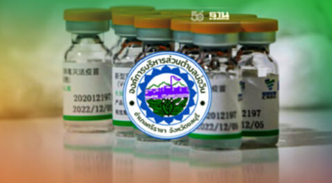 ลงทะเบียนฉีดวัคซีนโควิด ชลบุรี อบต.บ่อวิน เปิดฉีดซิโนฟาร์ม 2,750 สิทธิ
