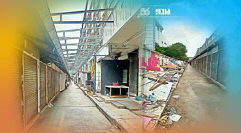 ปิดฉาก ตลาดคลองสาน พลาซ่า จับตาการรถไฟฯ เปิดประมูลพื้นที่ใหม่