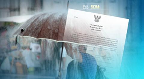 """ประกาศกรมอุตุฯฉบับ 4 """"พายุโซนร้อนเตี้ยนหมู่"""" อีสาน-ตอ.ฝนตกหนักถึงหนักมาก"""