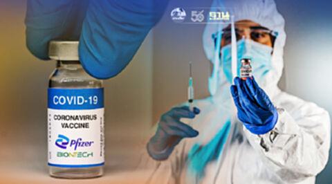 รพ.ภูมิพลเปิดลงทะเบียนจองวัคซีนไฟเซอร์ 15 -17 ก.ย.นี้
