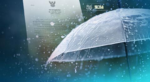 กรมอุตุนิยมวิทยา ประกาศฉบับที่ 11 พายุโกนเซิน อ่อนกำลังเป็นพายุดีเปรสชัน