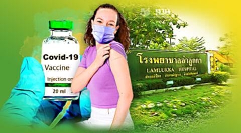 เช็คที่นี่ จุดฉีดวัคซีนเข็มสาม Booster Dose ปทุมธานี เปิดให้บริการ 2 แห่ง