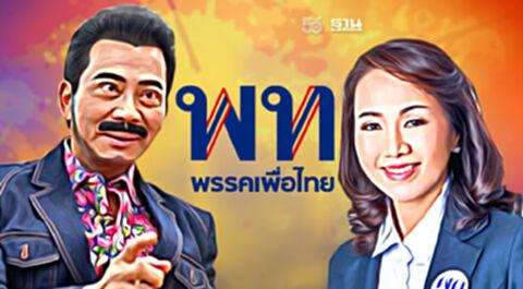 """2 งูเห่าเพื่อไทย """"ศรัณย์วุฒิ-พรพิมล"""" ไม่รอด! เจอขับพ้นพรรค"""