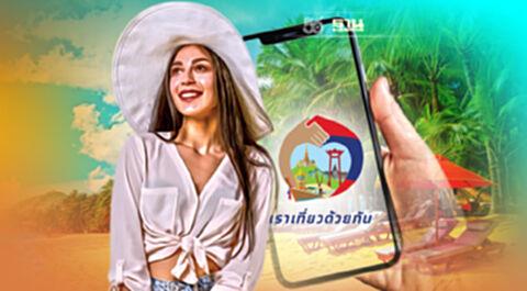 ลงทะเบียนเราเที่ยวด้วยกันเฟส 3 - ทัวร์เที่ยวไทย ได้สิทธิ์อะไรบ้าง เช็คเลย