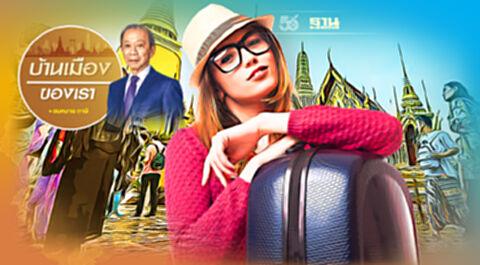 โมเมนตั้มของประเทศไทย