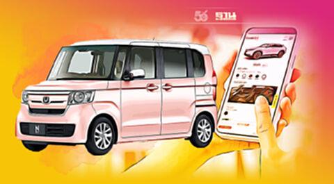 """""""ฮอนด้า""""หนีโควิด เปิดช่องทางขายรถใหม่ทางออนไลน์เป็นเจ้าแรกในญี่ปุ่น"""