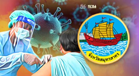 สมุทรสาคร อุ้ม ป่วยติดเชื้อรักษาหายแล้ว ฉีดวัคซีนโควิด เช็คที่นี่