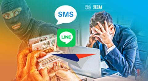 มิจฉาชีพระบาดหนัก!ปลอม SMS-ไลน์ ปณท.หลอกโอนเงินแลกซื้อสินค้า