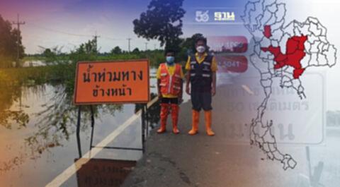 กรมทางหลวงชนบท แจง 29 เส้นทางน้ำท่วมสัญจรไม่ได้
