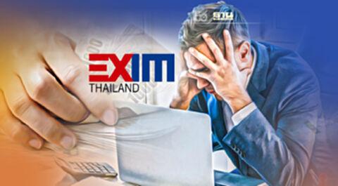 EXIM สินเชื่อหนุนธุรกิจปรับตัว ดอก 2% วงเงินกู้สูง 100 ล้าน
