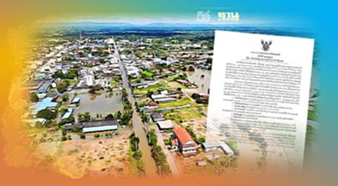 เช็คด่วน ! แจ้งเตือน 6 จว.ริมแม่น้ำชี ระวังน้ำท่วม-น้ำล้นตลิ่ง 4-15 ต.ค.นี้