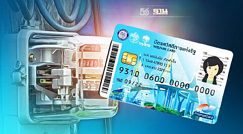 บัตรสวัสดิการแห่งรัฐบัตรคนจน ลงทะเบียน ลดค่าไฟฟ้า นครหลวง ตรวจสอบที่นี่
